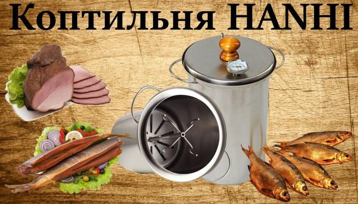 Hanhi марка