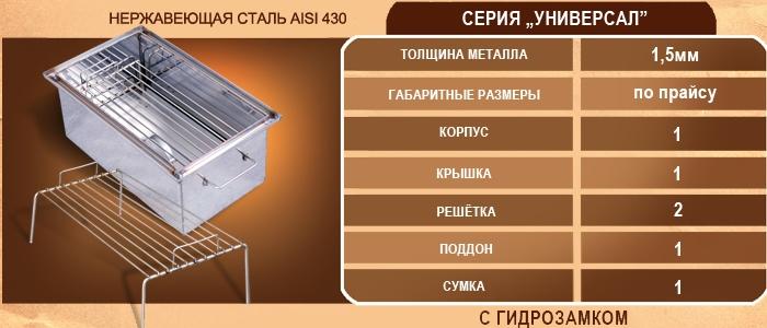 """Серия """"Универсал"""""""