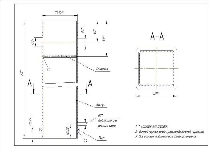Схема для изготовления корпуса