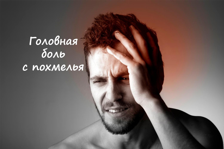 Головная боль с похмелья как избавиться