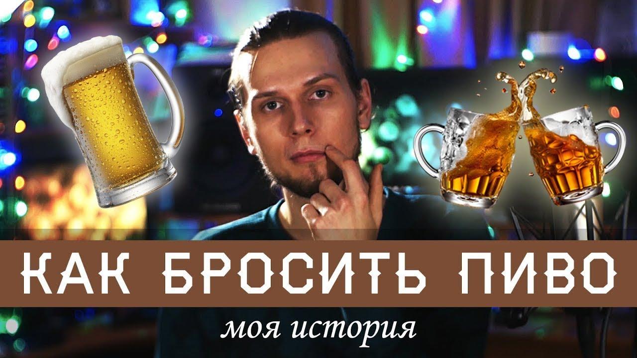 Как бросить пить пиво каждый день женщине и мужчине: как можно отучить и отучиться выпивать по вечерам самостоятельно